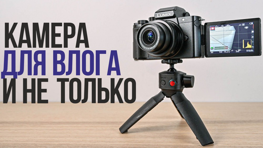 Обзор Panasonic LUMIX G100, камеры для влога и не только