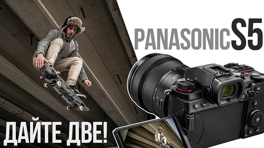 Обзор Panasonic LUMIX S5, универсальной камеры для фото и видео