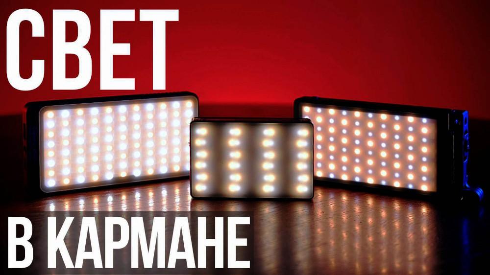 Обзор RGB-света от Aputure, Sunfwayfoto и Boling | Минисвет для начинающих и профи