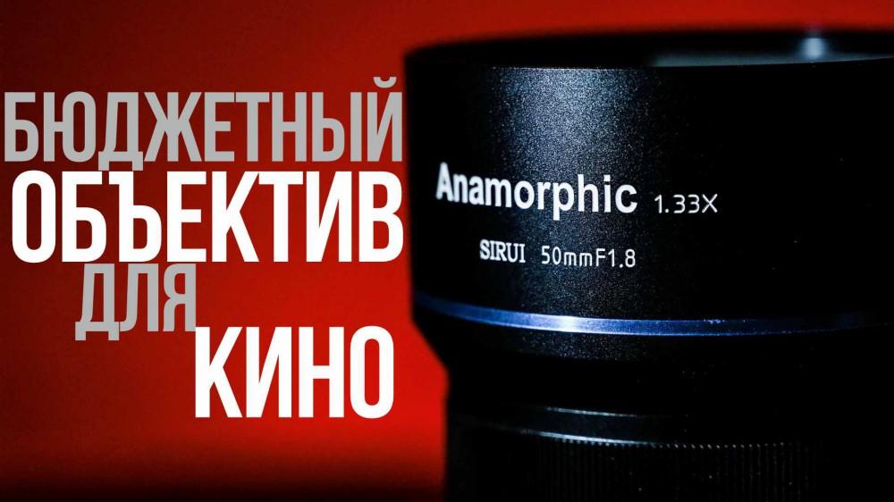 Кинообъектив Sirui 50mm F1.8 Anamorphic 1.33x | Обзор бюджетного анаморфотного объектива