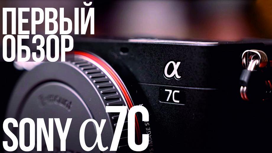 Первый обзор Sony a7C | Сравнение с Sony a7III