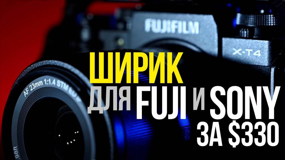 Обзор недорогого объектива Viltrox AF 23mm f1.4 STM для Fujifilm X и Sony E