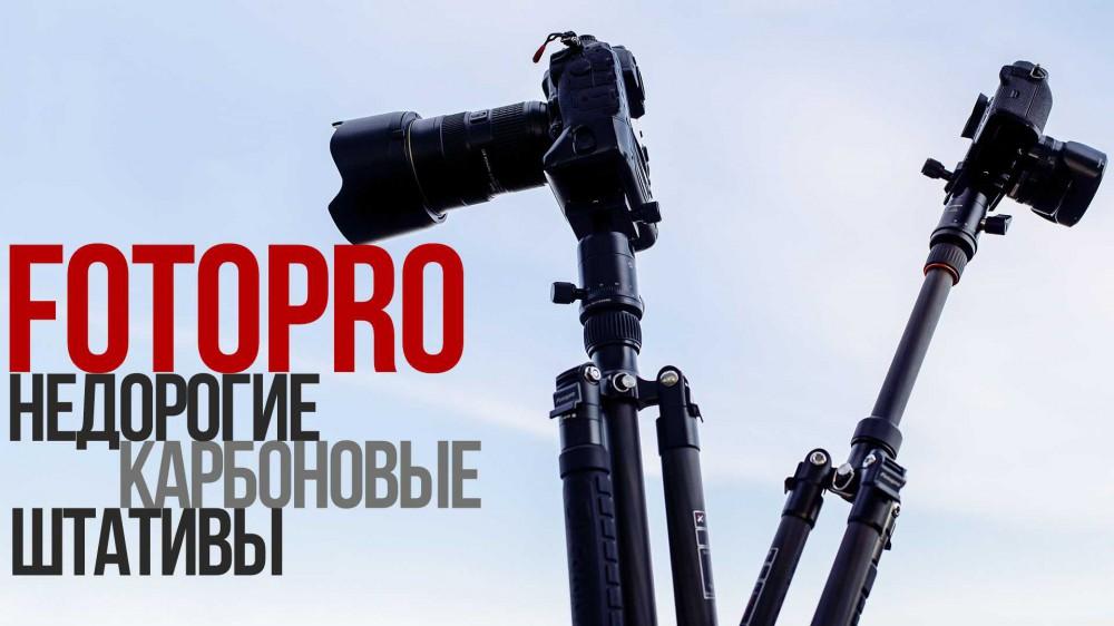 Fotopro X-GO, качественные карбоновые штативы из Китая