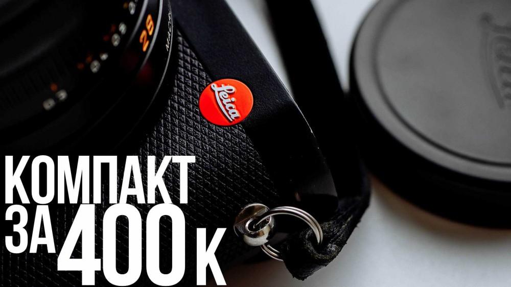 Обзор Leica Q2, компакта за 400 т. рублей