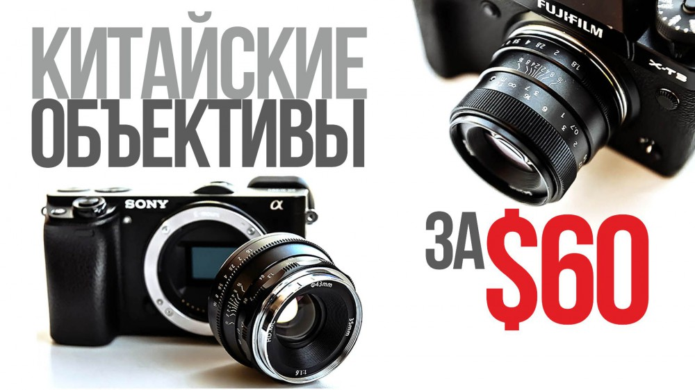 PERGEAR 35mm F1.6 и PERGEAR 50mm F1.8, недорогая китайская оптика