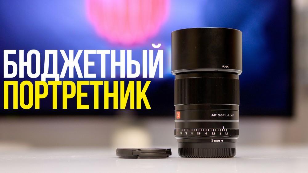 Обзор Viltrox 56mm F/1.4 для Fuji X | Доступный объектив для портретной съемки