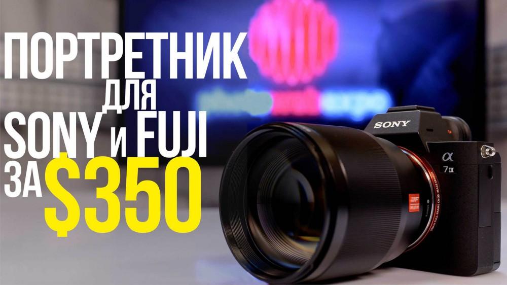 Обзор Viltrox 85mm f/1.8 II FE | Лучший бюджетный портретный объектив для Sony?